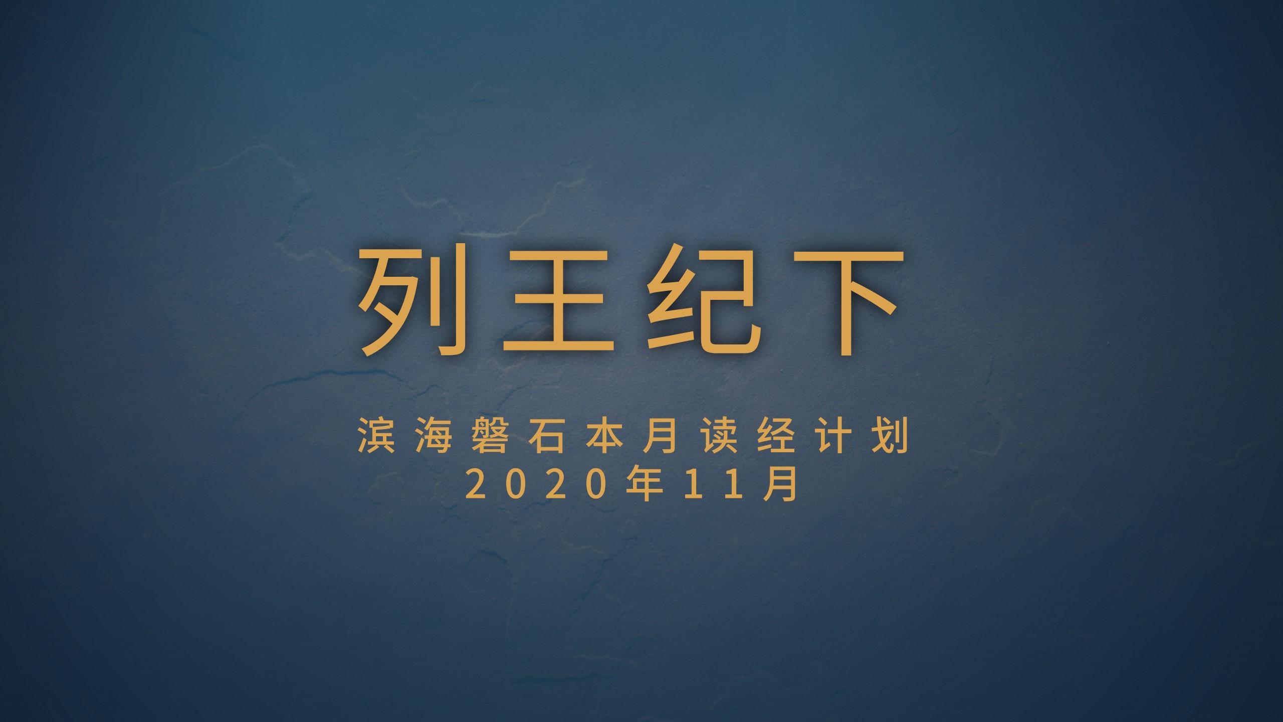 2King_Chn_Web