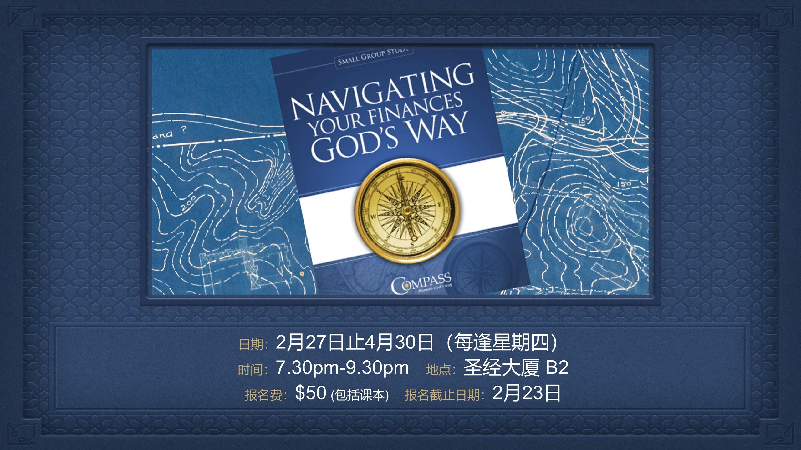 Compass_NYFGW_C