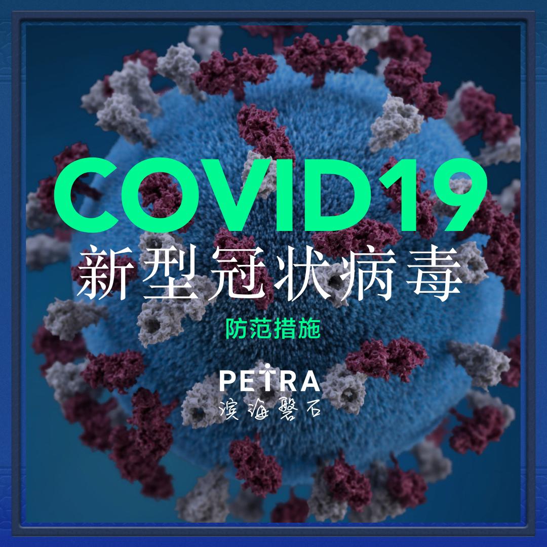 +P_COVID19_CN1024