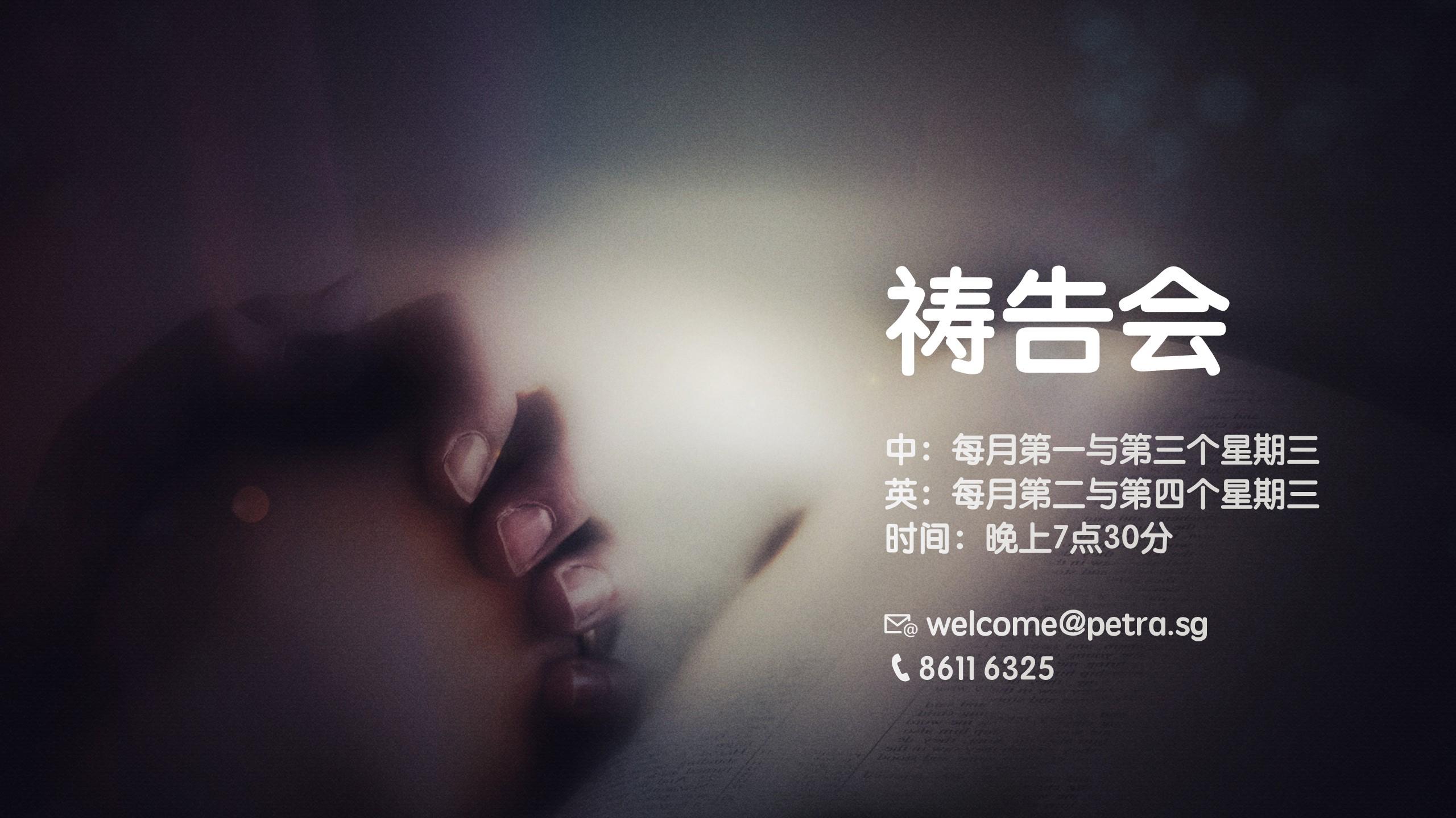 PrayerMtg_Jun2020_CN