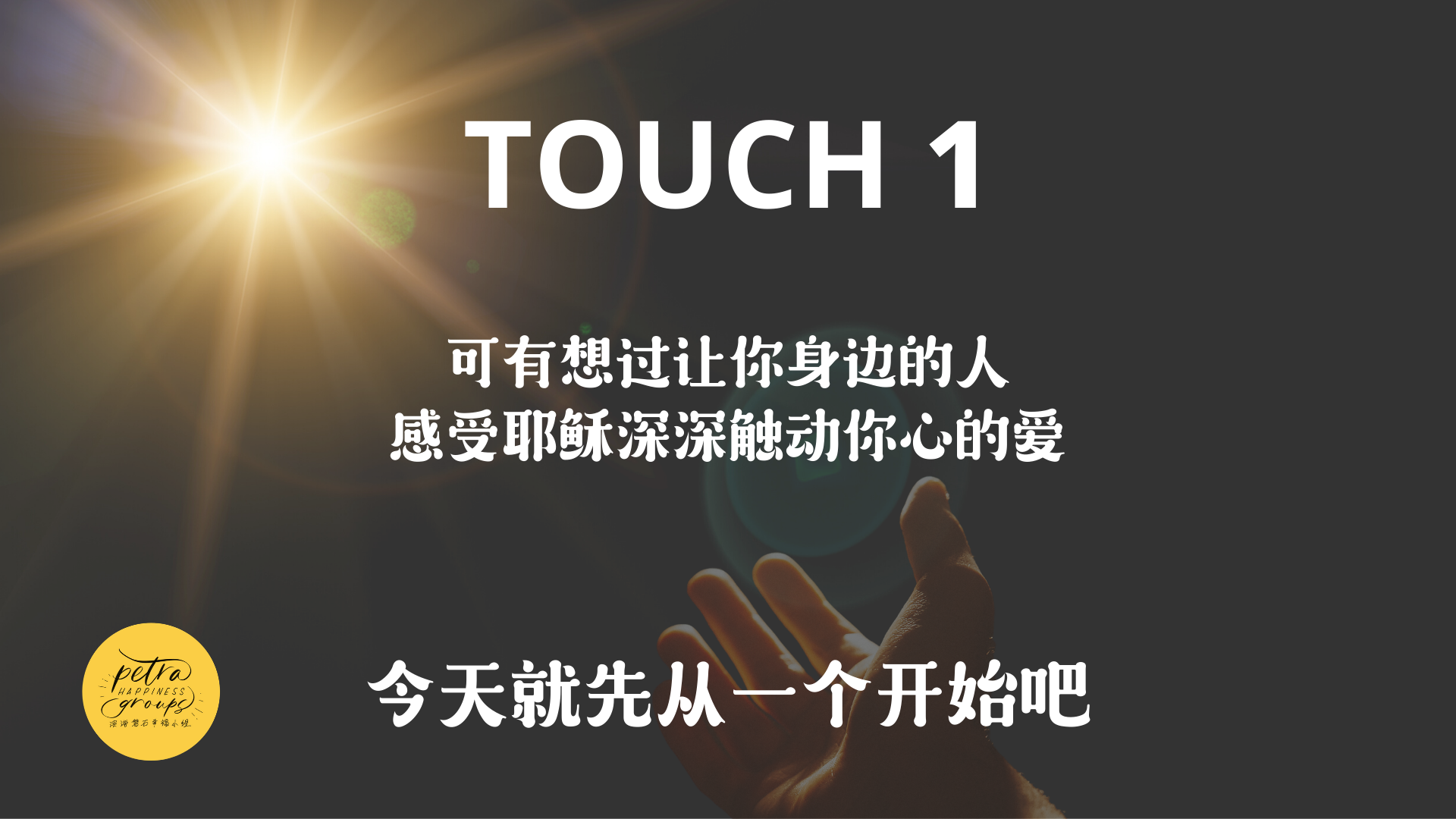 Touch 1 (1 of 2) CHI